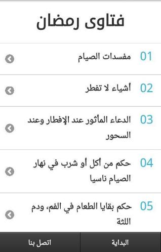 تحميل تطبيق حقيبة الصائم في رمضان للاندرويد 2021
