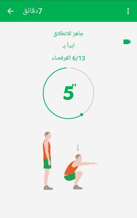 تحميل تطبيق 7 minute workout للاندرويد 2021
