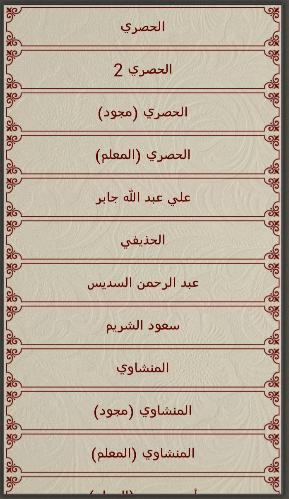 تحميل تطبيق Tahfiz للاندرويد 2021