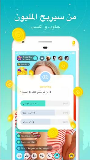 تطبيق bigo live للاندرويد 2021