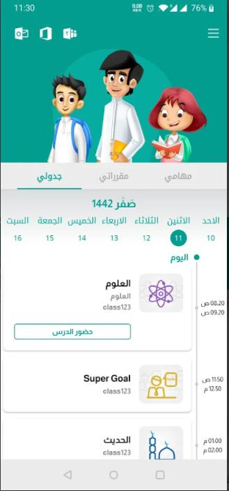 تطبيق مدرستي سلطنة عمان للاندرويد