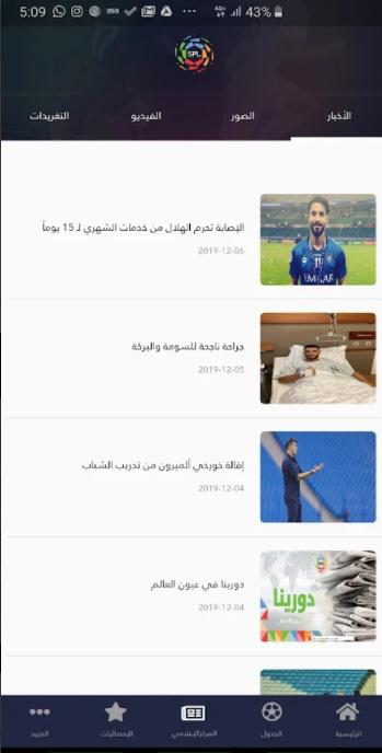 تحميل تطبيق الدوري السعودي للايفون و للاندرويد